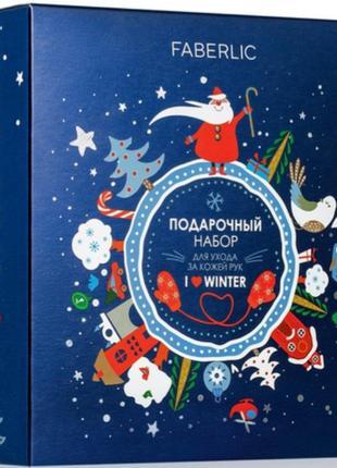 Подарочный набор для рук i love winter, арт.0288