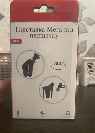 Подставка для бутылочки