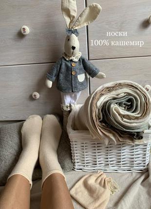 Мягчайшие кашемировые носки 100% кашемир природный цвет+ подарок кашемировый мешочек