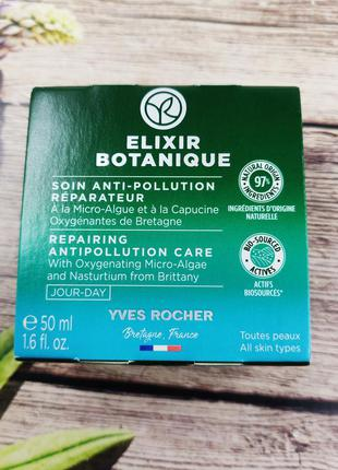 Новинка!!! дневной крем elixir botanique от yves rocher