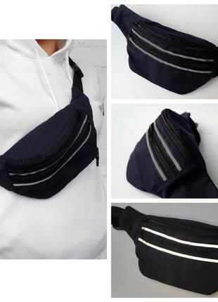Сумка-бананка темно-синяя унисекс, поясная сумка, нагрудная сумка 18(1), барстека на пояс