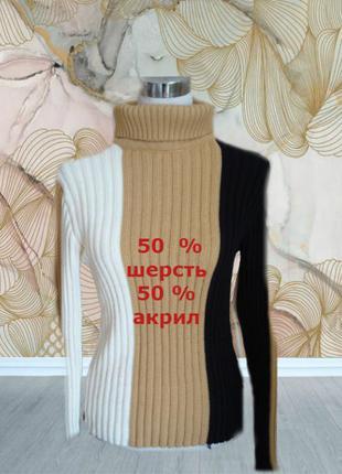 🦄🦄теплый полушерстяной женский свитер с высокой горловиной🦄🦄