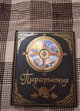 Пиратология