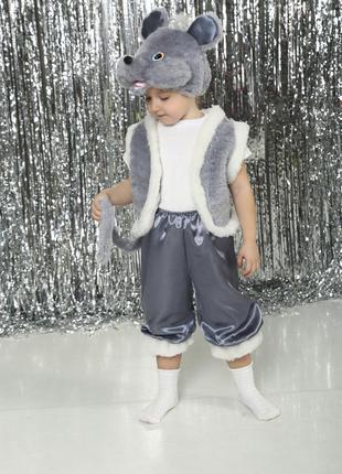 Детский маскарадный костюм мышонок серый мышка шапка штаны жилетка хвост