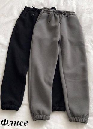 Штани, штанішки, штани теплі, штани жіночі, штаниспортивні