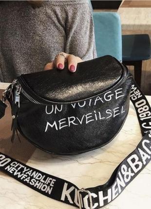 Оригинальная черная сумка с надписями и широким ремнем