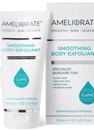 Скраб для тела ameliorate smoothing body exfoliant 150 мл