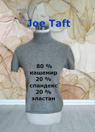 🦄🦄joe taft кашемировый теплый женский свитер гольф короткий рукав серый 36🦄🦄
