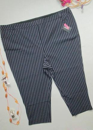 Мега классные брюки супер батал в полоску высокая посакдка kaleidoscope 🍁🌹🍁