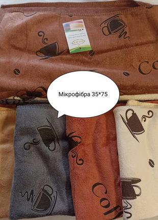 35*75 полотенце кухонное,  микрофибра