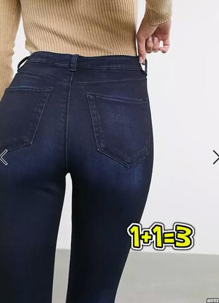 🎁1+1=3 зауженные узкие летние тонкие джинсы скинни vero moda, размер 44 - 46