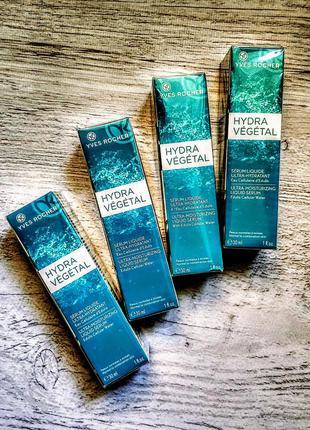 🌷 сироватка для обличчя інтенсивне зволоження 48 годин hydra vegetal yves rocher ив роше