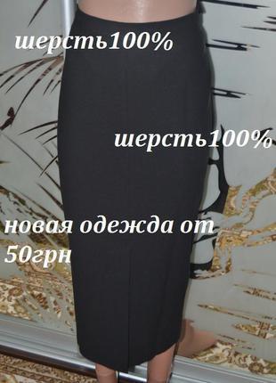 Юбка на подкладке шерсть с разрезами с переди и с зади