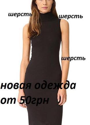 Платье классика шерсть