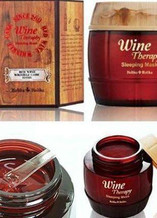 Ночная маска с экстрактом красного вина
