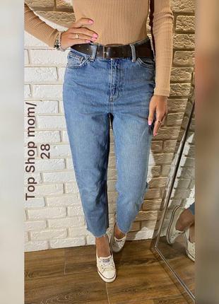 Крутейшие мом джинсы top shop