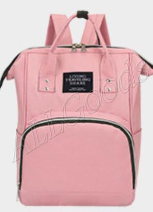 Рюкзак сумка для мам розовая