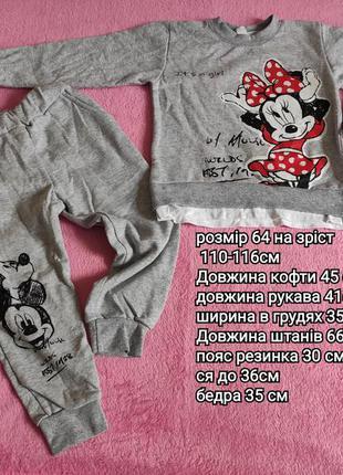 Костюм для дівчинки розмір 64 на зріст 110-116/ костюм для девочки начес
