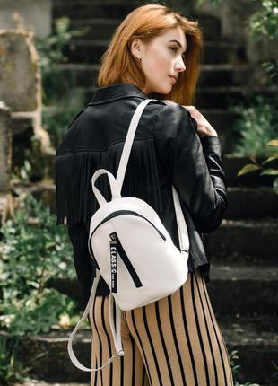 Стильный маленький белый рюкак для подростка  - лаконичный, вместительный аксессуар