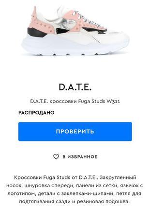 Продам кроссовки d.a.t.e