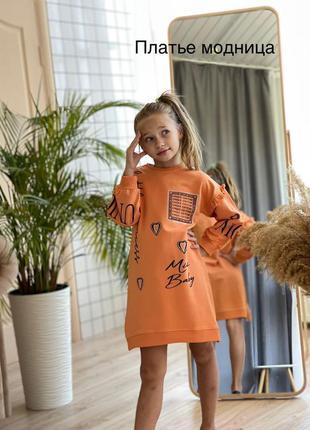 Детское трикотажное платье на девочку с длинным рукавом турция: оранжевое с рисунком и надписями со стразами