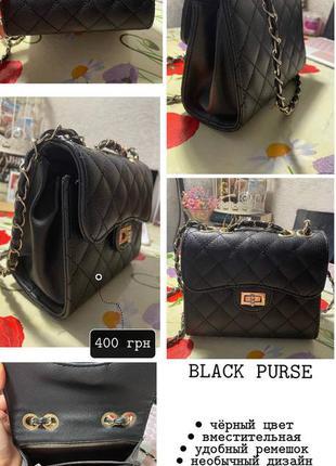 Женская сумка черная сумка через плечо с длинным ремешком. на замке
