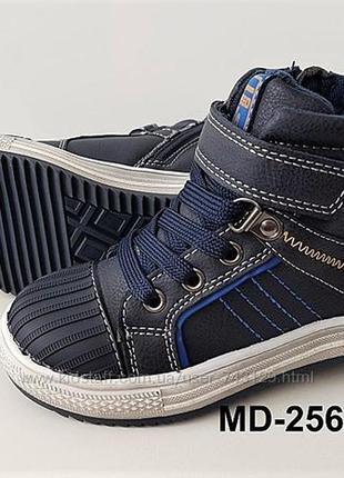 Ботинки деми- 35р-22.6 см светлый луч синие