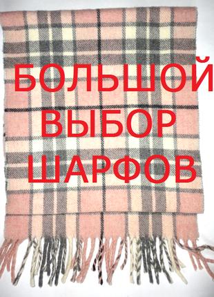 Большой выбор шерстяной шарф шерсть 100% италия    130х30см