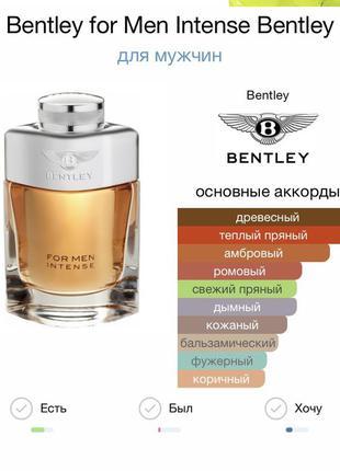 Духи bentley оригинал, парфюмированая вода