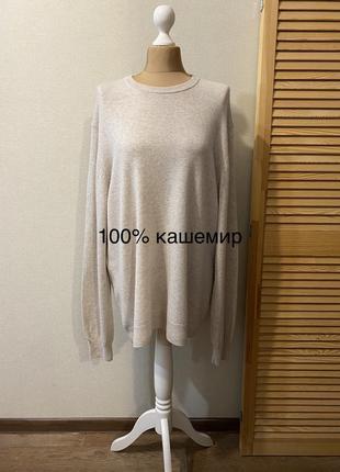 Marks & spencer бежевый свитер (100% кашемир)