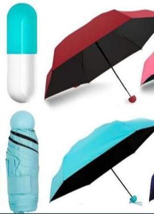 Мини зонт-капсула