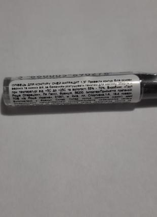 Карандаш для контура глаз  антрацит ив роше