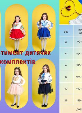 Модные красочные костюмы вышиванки