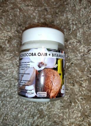 Кокосовое масло с витамином е