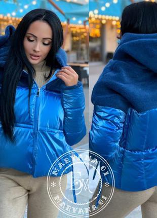 Модная дутая куртка синяя / экомех тедди