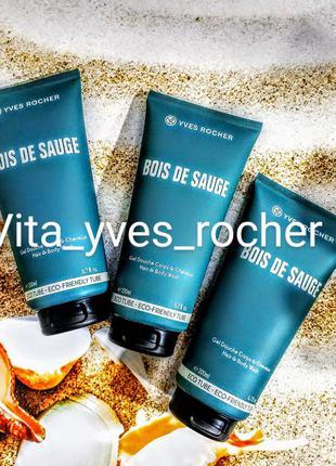 🌷 чоловічий парфумований гель для тіла та волосся boіs de sauge yves rocher ив роше