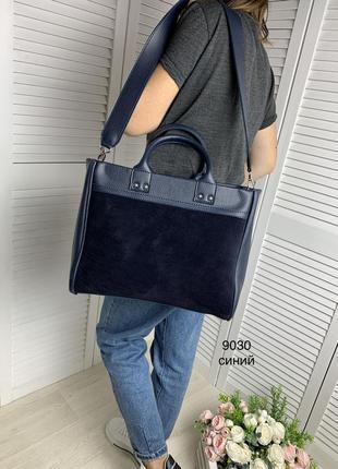 Женская сумка синяя замшевая вместительная большая с широким ремешком