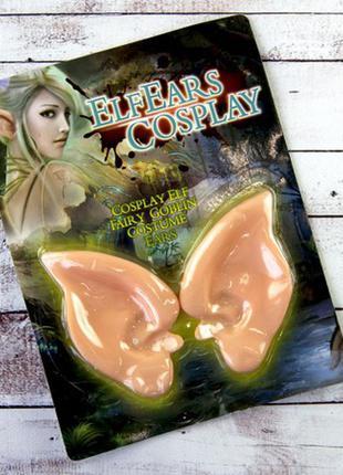 Маскарадные уши для костюма эльфа эльфийские накладные уши + подарок