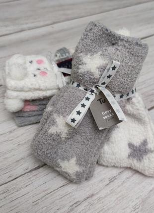 Набор из 2 уютных носков со звёздочками tu англия
