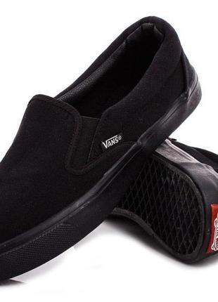 Чорні чоловічі, зручні, молодіжні,макасини vans, без шнурівки