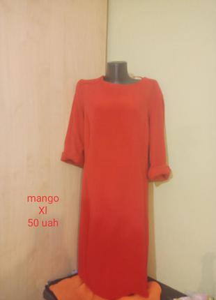 Ідеальне сервоне плаття