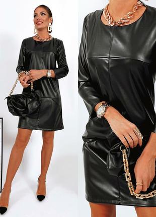 Платье эко кожа чёрное марсала оливка мокко