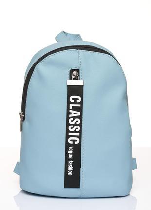 Маленький  голубой подростковый рюкзак тренд сезона