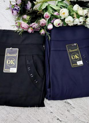 Женские тёплые штаны с карманами