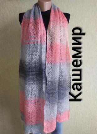 Тёплый невесомый длинный шарф из кашемира
