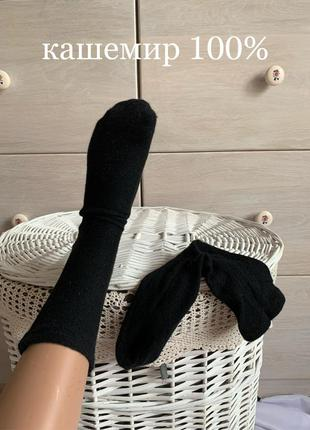 Кашемировые носки кашемир 100%