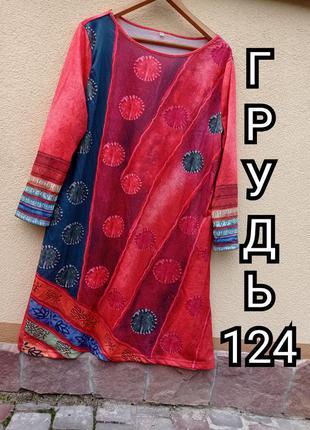 Платье яркое цветное красочное большое широкое туника