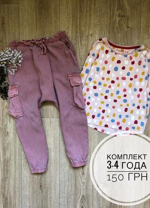 Комплект 3-4 года штаны next с мотнёй реглан