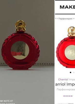 Charriol imperial ruby франция парфюм из 100ml остаток