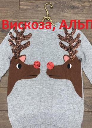 Стильный серый шерстяной свитшот с оленями, вискоза и шерсть альпака с-м,44-46